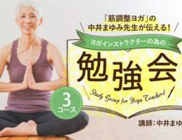 「筋調整ヨガ」の中井まゆみ先生が伝える勉強会