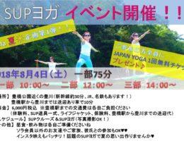 SUPヨガイベント開催!!満員御礼!!
