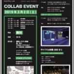 POWER STATION×solaのコラボ企画